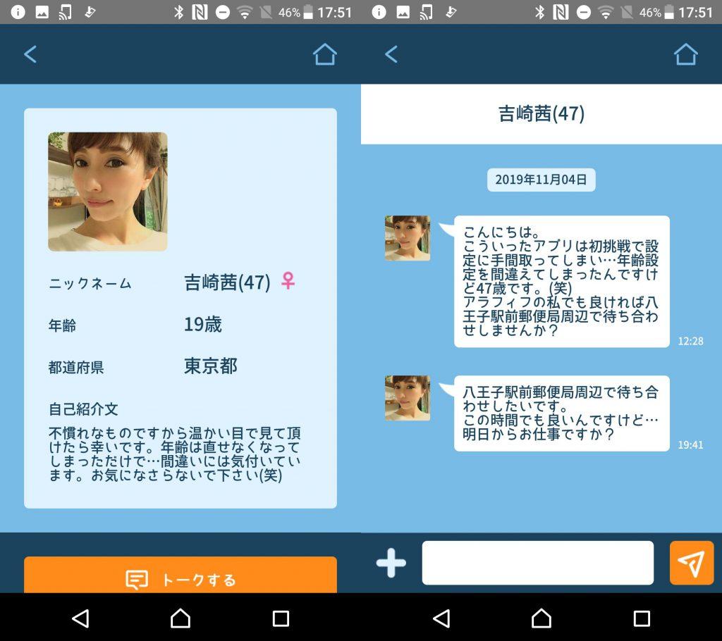 TalkNest-無料登録で暇トークができる友達作りアプリはトークネスト-サクラの吉崎茜(47)
