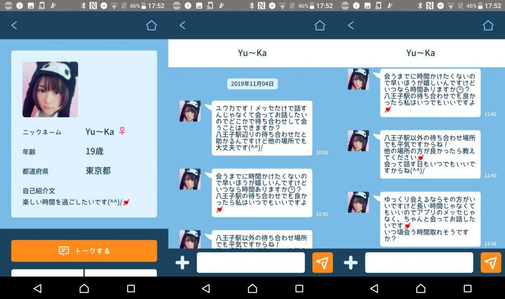 TalkNest-無料登録で暇トークができる友達作りアプリはトークネスト-サクラのYu~Ka