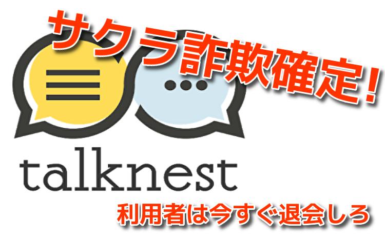 TalkNest-無料登録で暇トークができる友達作りアプリはトークネスト-