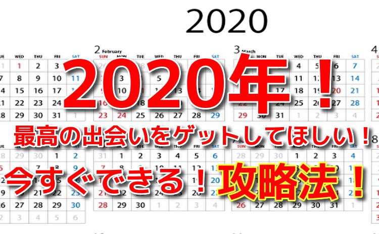 2020年の出会い系攻略
