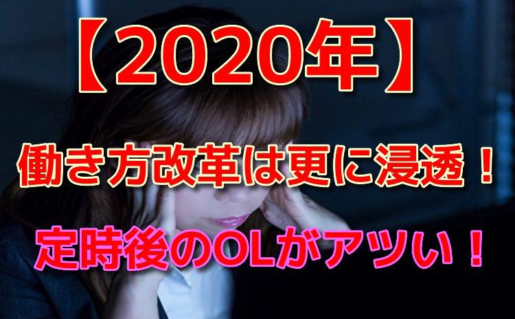 2020年の働き方改革