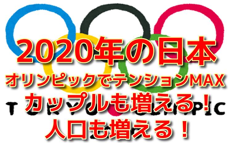 2020年の東京オリンピック