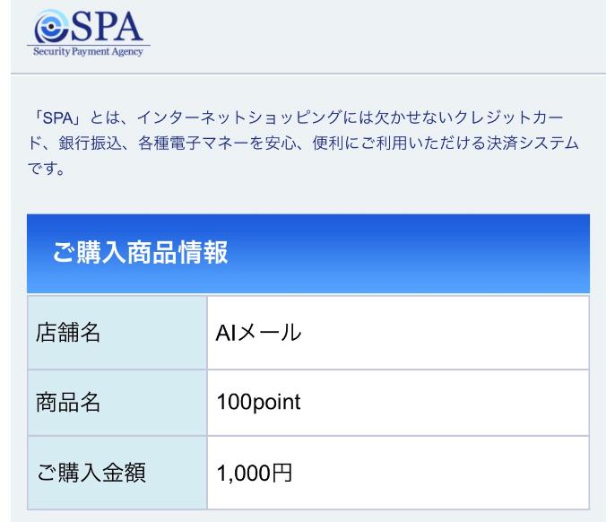 サクラ詐欺出会い系サイト「aiメール」のクレジット決済代行会社SPA
