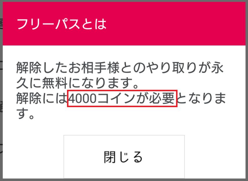 チャットアプリ ハート 登録無料で簡単コミュニケーションのフリートークが4万円