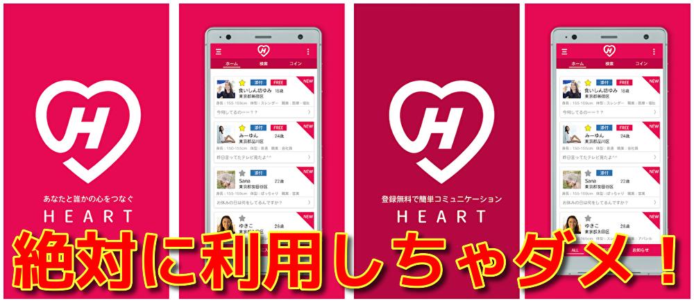 チャットアプリ ハート 登録無料で簡単コミュニケーション