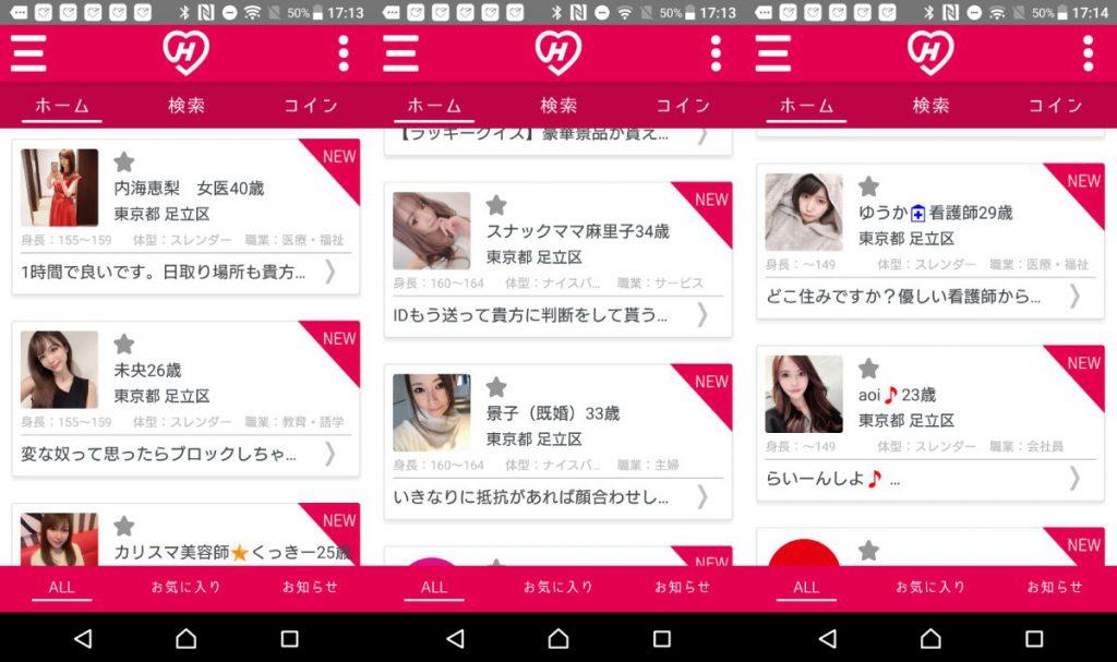 チャットアプリ ハート 登録無料で簡単コミュニケーションのサクラ一覧