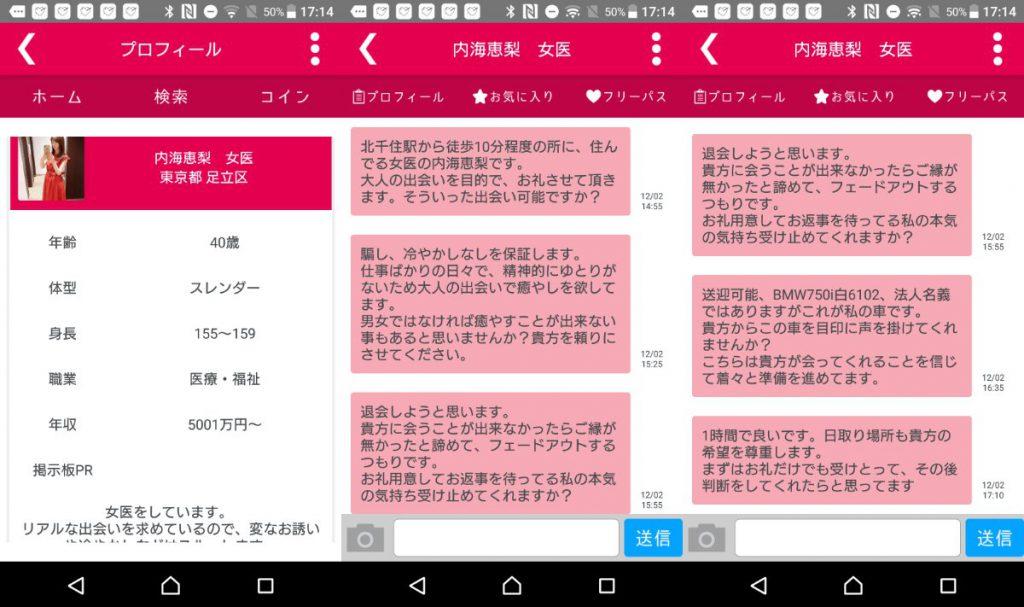 チャットアプリ ハート 登録無料で簡単コミュニケーションのサクラの内海恵梨