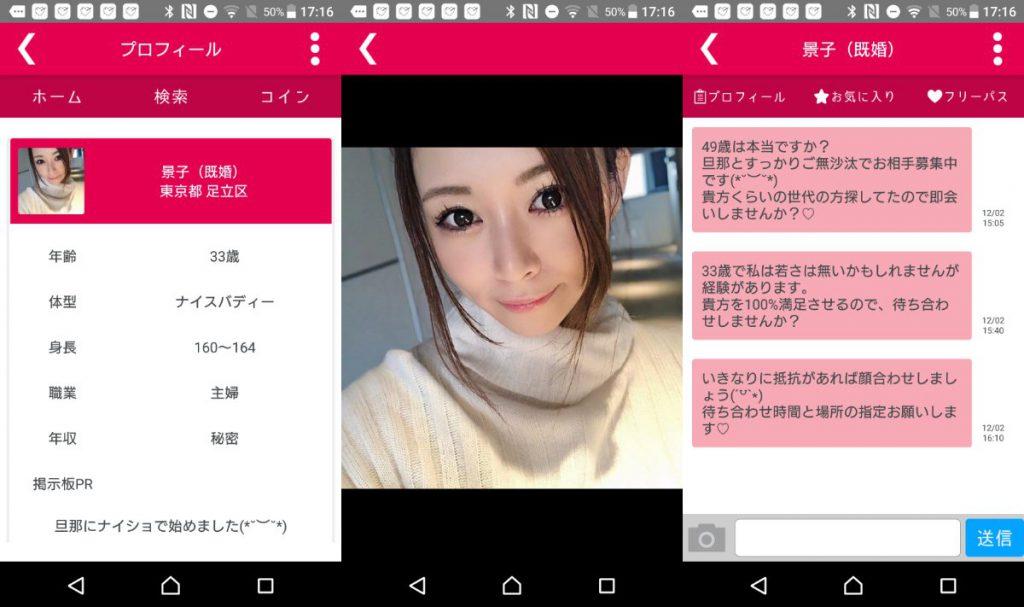 チャットアプリ ハート 登録無料で簡単コミュニケーションのサクラの景子