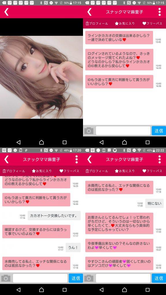 チャットアプリ ハート 登録無料で簡単コミュニケーションのサクラのスナックママ麻里子
