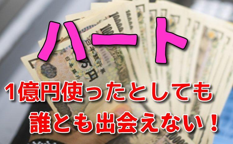 出会い系アプリ「ハート」1億円使っても出会えない