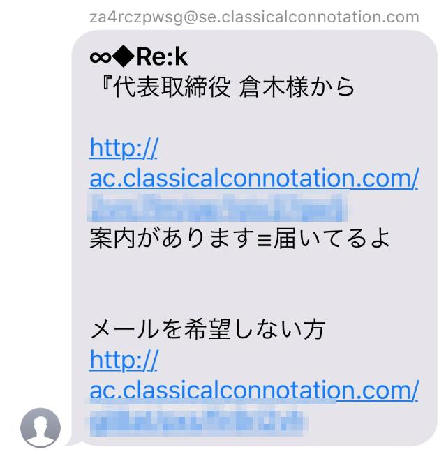 サクラ詐欺出会い系サイト「恋のストーリー」の迷惑メール