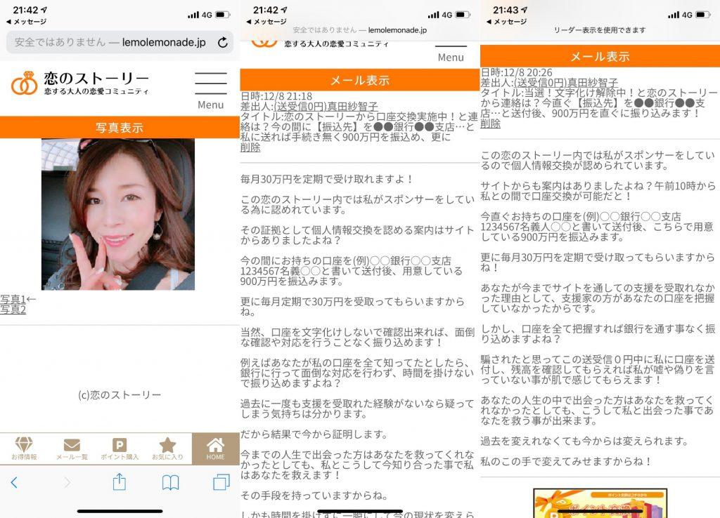 サクラ詐欺出会い系サイト「恋のストーリー」サクラの真田紗智子