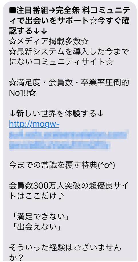 マイルド運営するサクラ詐欺出会い系サイト「Land」から送られてくる迷惑メール