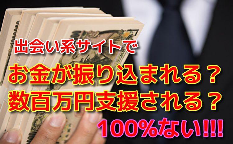 出会い系サイトでお金が振り込まれたり支援されることは100%ない