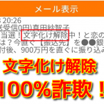 出会い系サイトの文字化け解除は詐欺!
