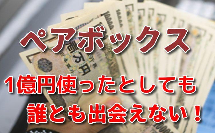 出会い系-ペアボックス-ご近所恋活チャットアプリ1億円使っても出会いはない
