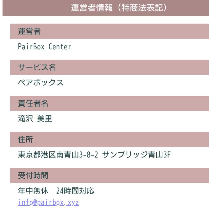 出会い系-ペアボックス-ご近所恋活チャットアプリ運営会社