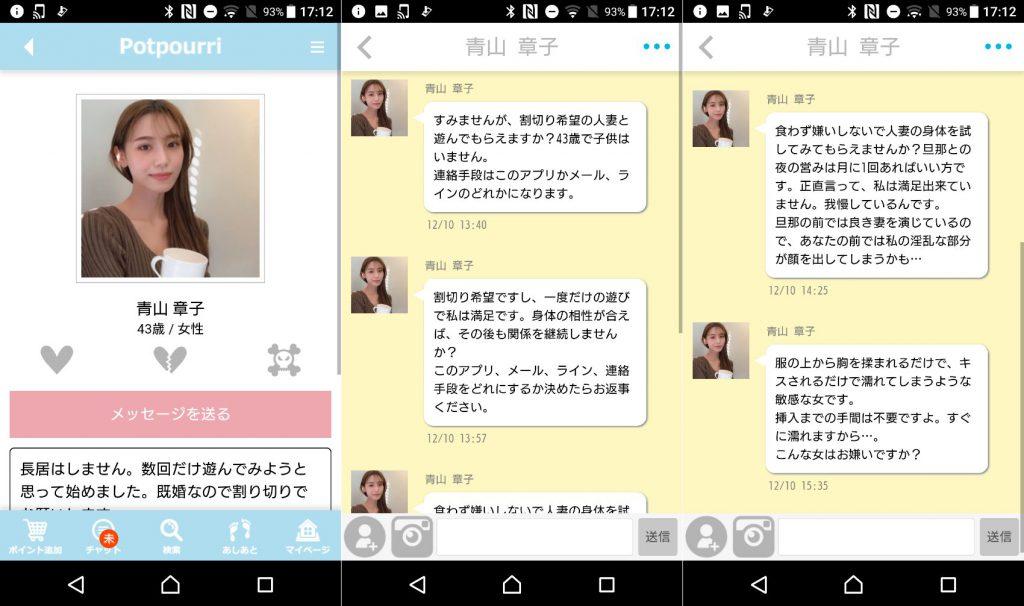 出会系チャットのポプリ 友達作りトークもできる婚活・恋活アプリサクラの青山章子からのメッセージ