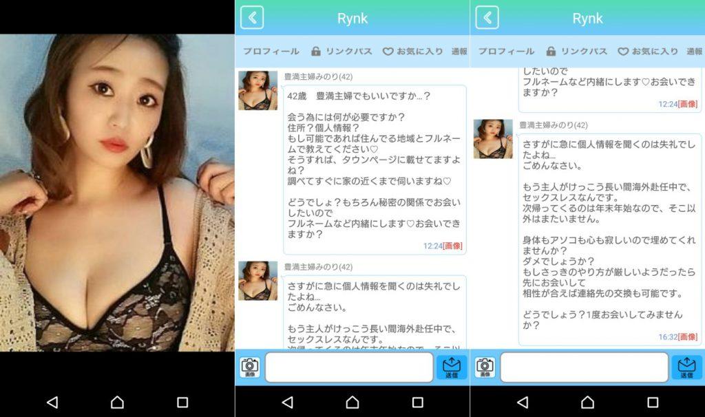 サクラ詐欺出会い系アプリ「Rynk(リンク)」のサクラの豊満主婦みのり