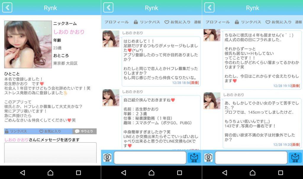 サクラ詐欺出会い系アプリ「Rynk(リンク)」のサクラの