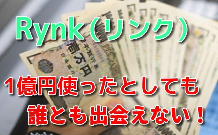 サクラ詐欺出会い系アプリ「Rynk(リンク)」