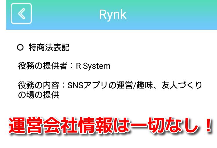 サクラ詐欺出会い系アプリ「Rynk(リンク)」運営会社情報
