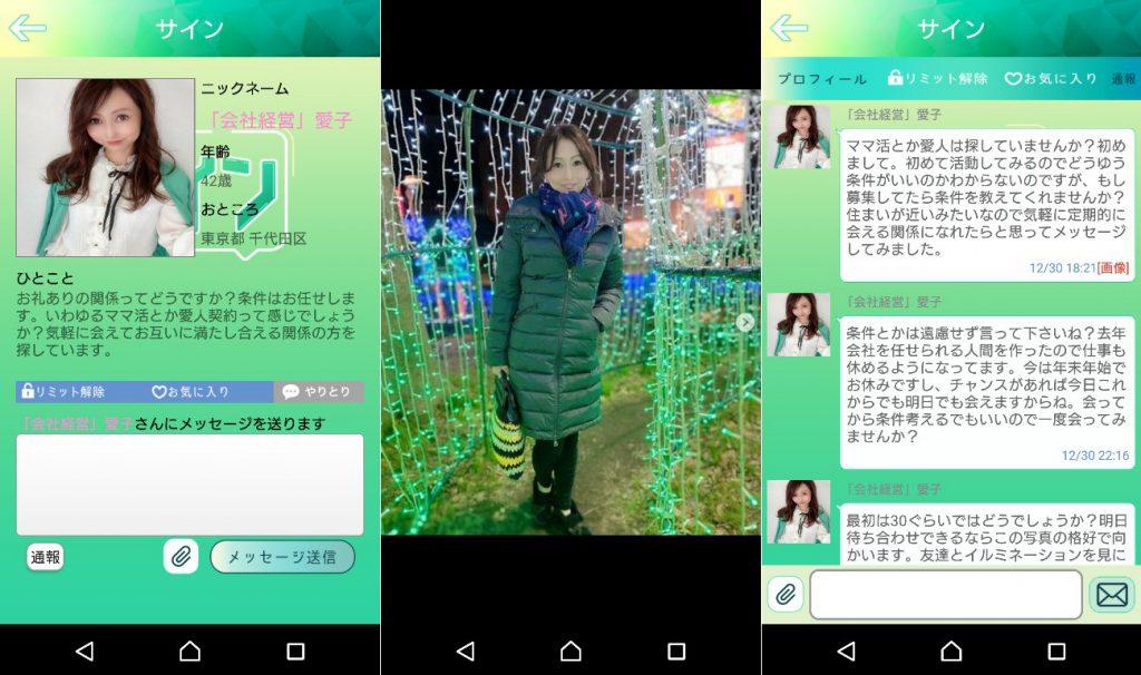 サクラ詐欺出会い系アプリ「サイン」サクラの会社経営愛子