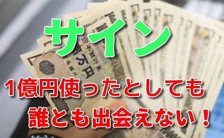サクラ詐欺出会い系アプリ「サイン」は1億円使ても出会いはない
