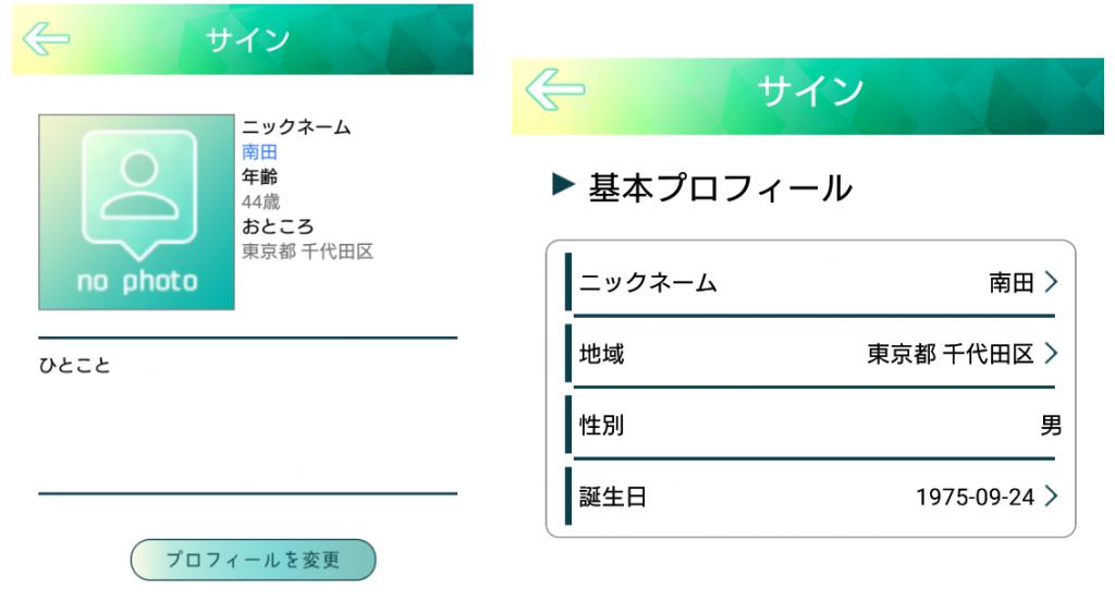 サクラ詐欺出会い系アプリ「サイン」会員登録