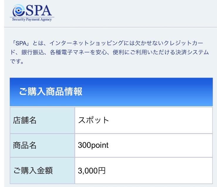 詐欺出会い系サイト「スポット」クレジット決済代行のSPA