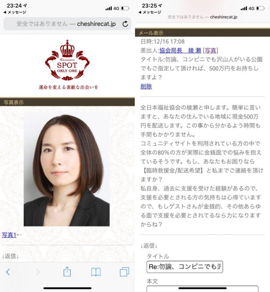 詐欺出会い系サイト「スポット」サクラの協会局長綾瀬