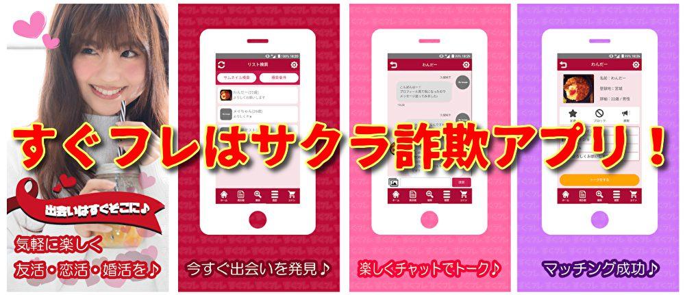 出会系マッチングアプリ – すぐフレ 簡単無料登録ですぐに友達・恋人探しができる出会いアプリ