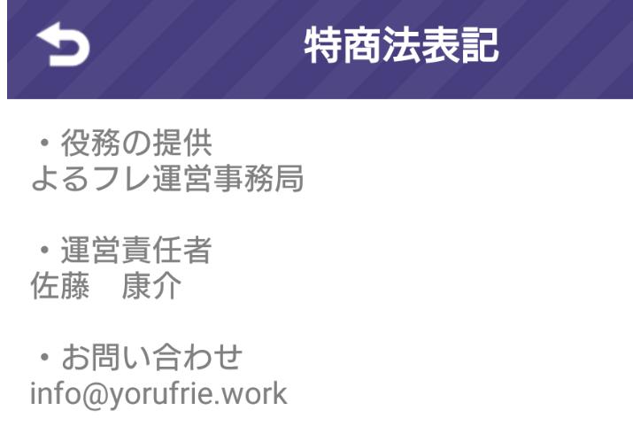 サクラ詐欺出会い系アプリ「よるフレ」運営会社