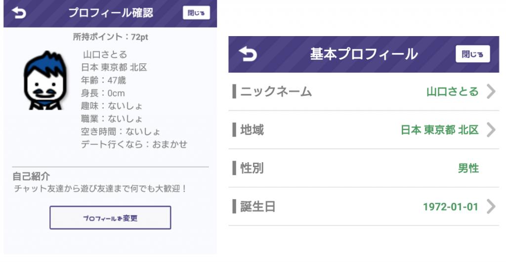 サクラ詐欺出会い系アプリ「よるフレ」のプロフィール