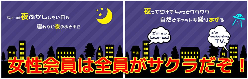 サクラ詐欺出会い系アプリ「よるフレ」
