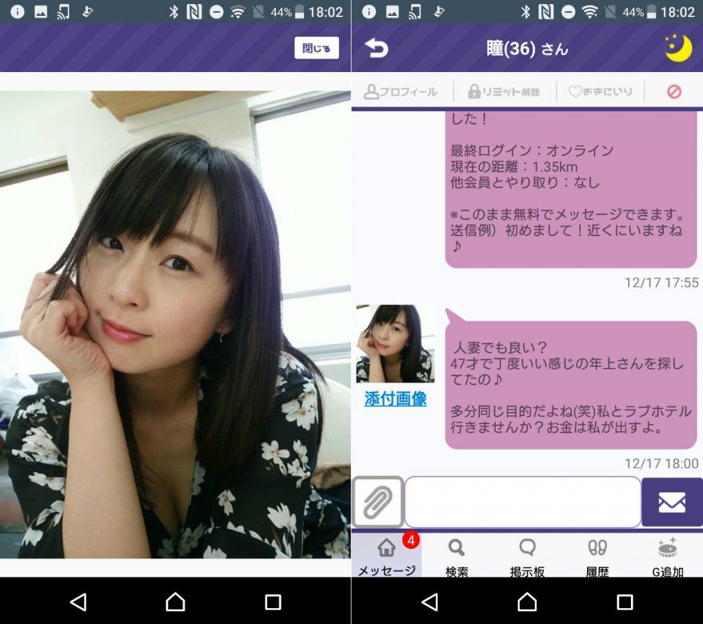 サクラ詐欺出会い系アプリ「よるフレ」サクラの瞳(36)