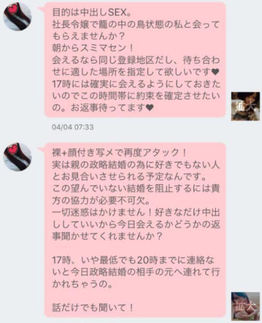 an×2(アンジー)サクラの令嬢