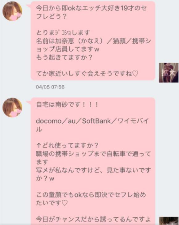 an×2(アンジー)サクラの加奈恵