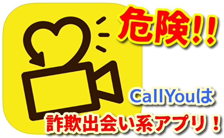 ビデオ通話-趣味でつながるビデオチャットアプリCallYou