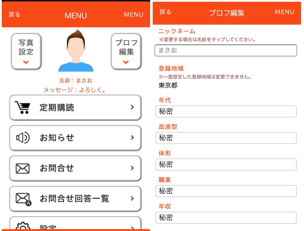 秘密チャット - 絶対秘密でID交換できる出会い系アプリに会員登録