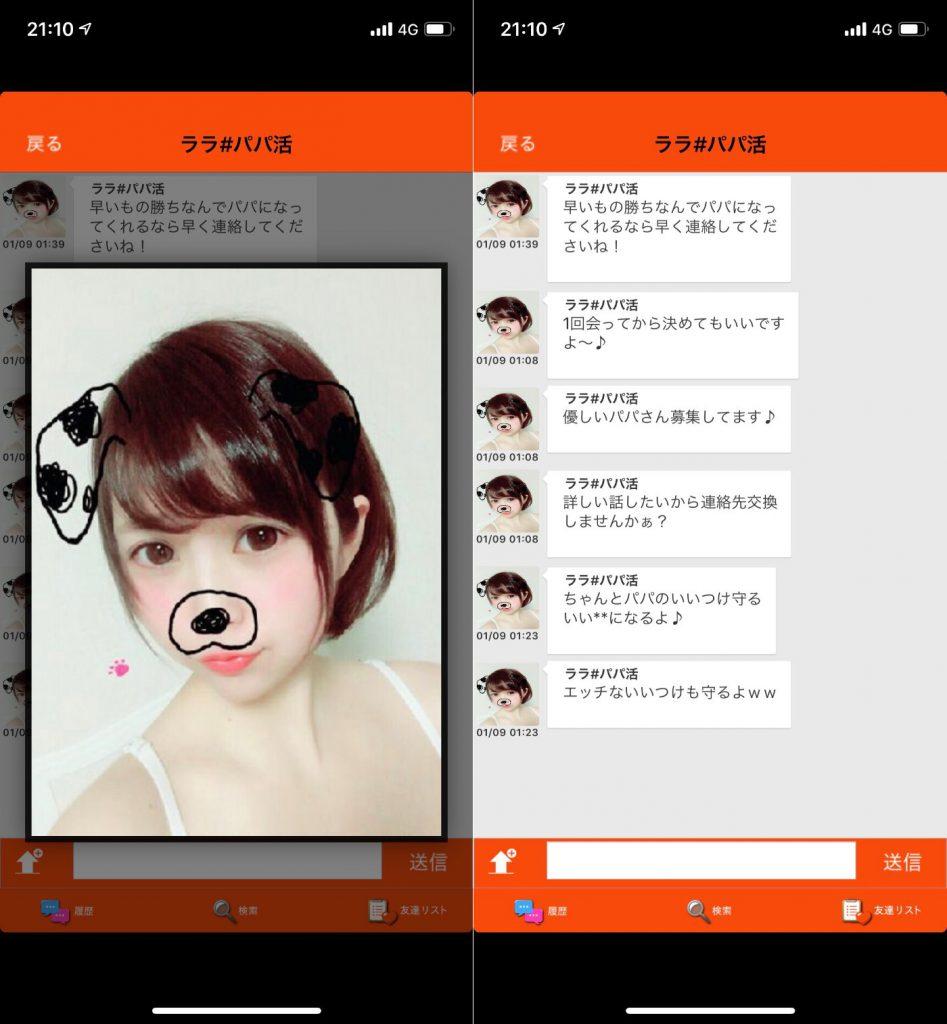 出会い系アプリ「秘密チャット」の女性:サクラのララパパ活