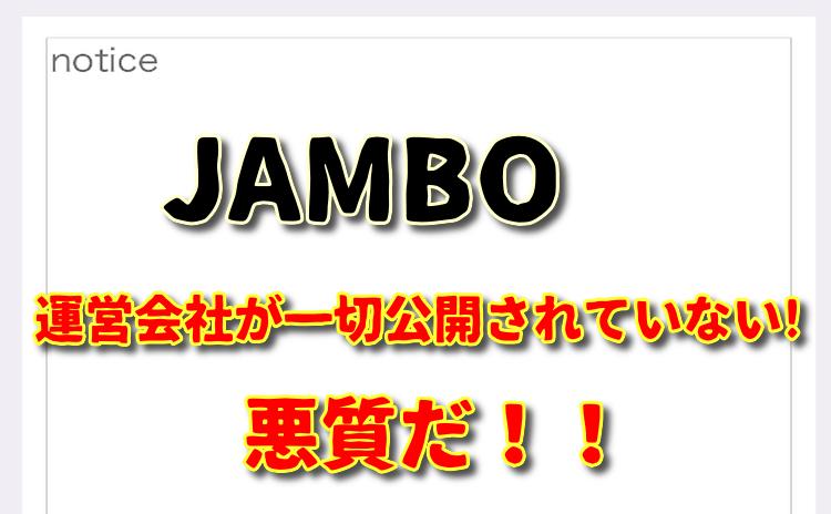 ビデオ通話でつながるjambo(ジャンボ)公開されていない運営会社