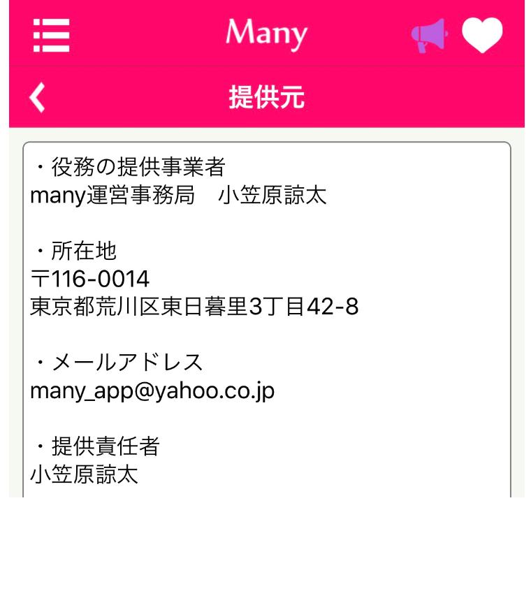 many-チャット系SNSアプリ(秘密の趣味友達アプリ!完全おとなの出会系で出逢い募集!)の運営会社