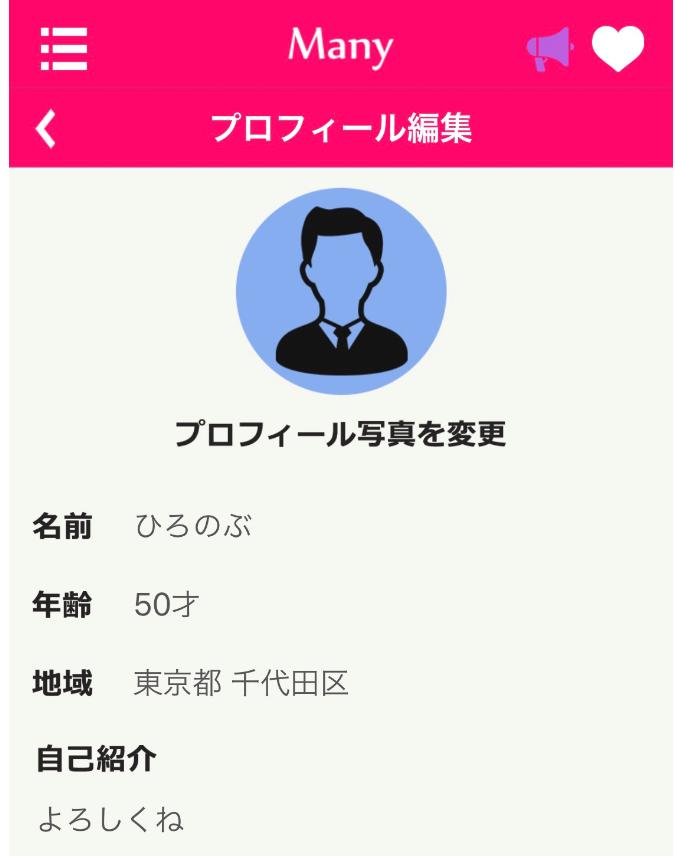 many-チャット系SNSアプリ(秘密の趣味友達アプリ!完全おとなの出会系で出逢い募集!)のプロフィール