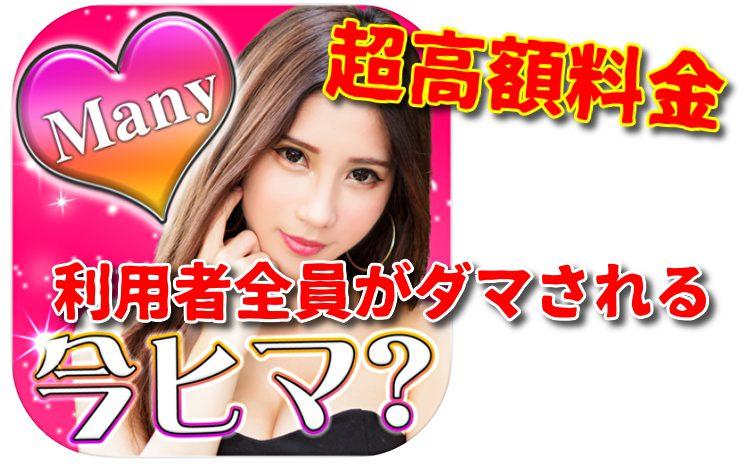 many-チャット系SNSアプリ(秘密の趣味友達アプリ!完全おとなの出会系で出逢い募集!)