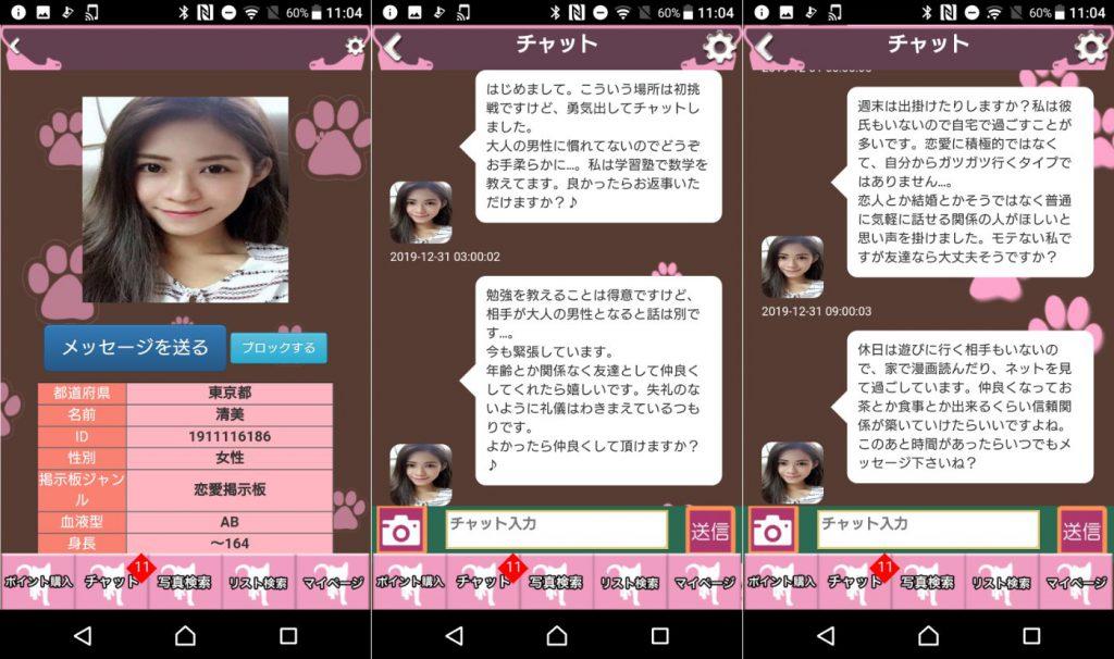 出会い系-ペアボックス-ご近所恋活チャットアプリのサクラの清美