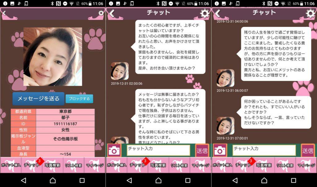出会い系-ペアボックス-ご近所恋活チャットアプリのサクラの郁子