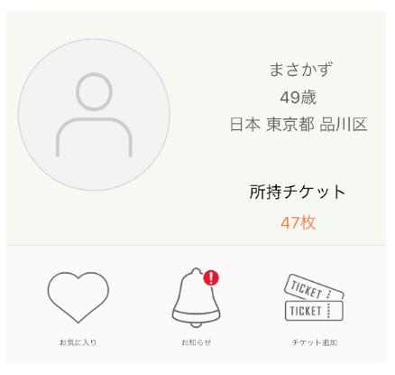 出会い系アプリ「ぴたっと」会員登録