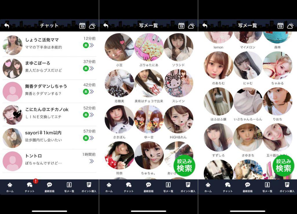 出会いはスマカノ(理想のフレンド探しであい系アプリ)のサクラ一覧