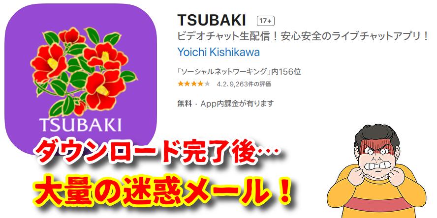 ビデオチャット生配信!安心安全のライブチャットアプリ!TSUBAKI